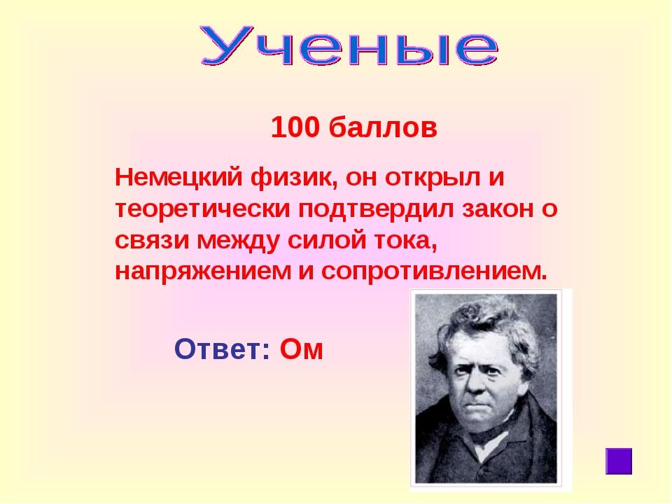 100 баллов Немецкий физик, он открыл и теоретически подтвердил закон о связи...