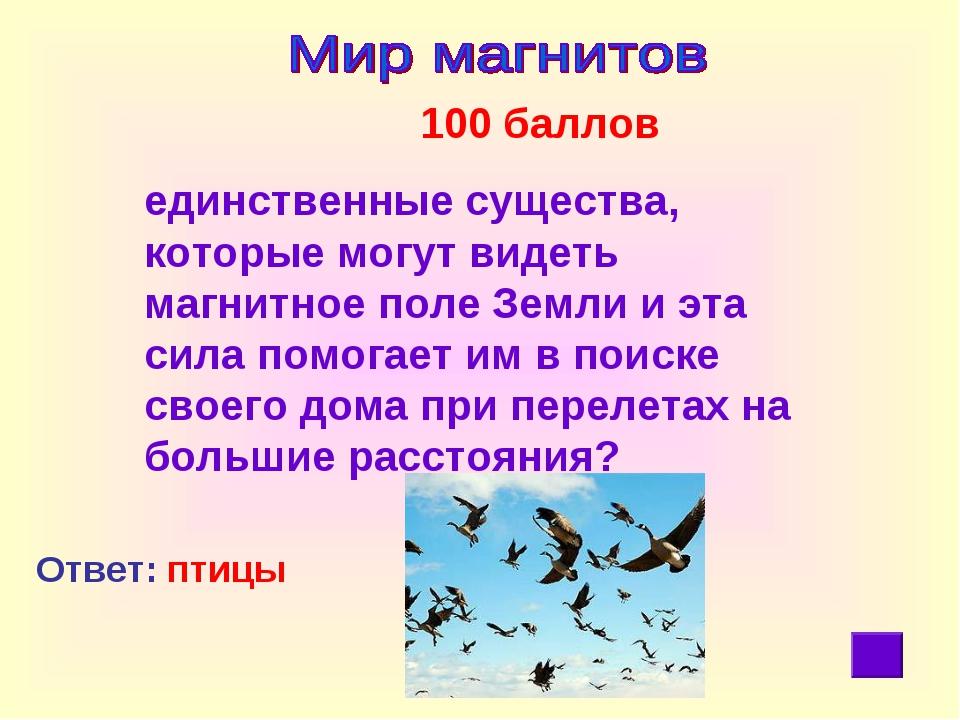 100 баллов единственные существа, которые могут видеть магнитное поле Земли...