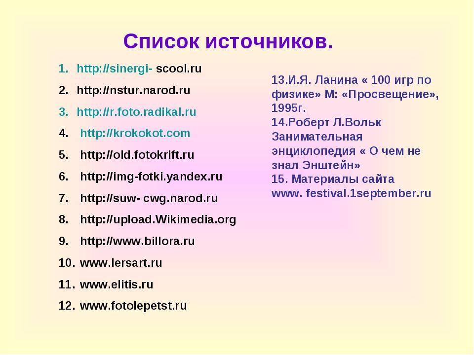 Список источников. http://sinergi- scool.ru http://nstur.narod.ru http://r.f...