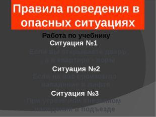 Правила поведения в опасных ситуациях Работа по учебнику Если вы открываете д