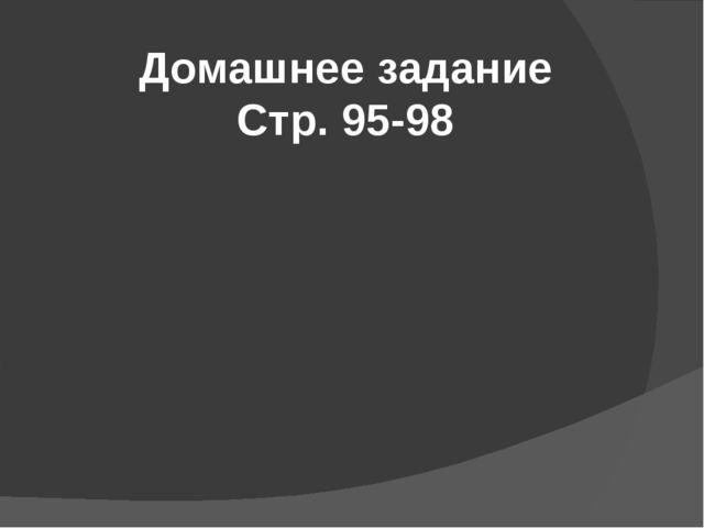 Домашнее задание Стр. 95-98