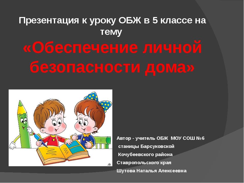Автор - учитель ОБЖ МОУ СОШ №6 станицы Барсуковской Кочубеевского района Ста...