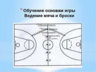 Обучение основам игры Ведение мяча и броски