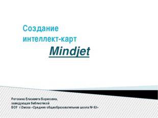 Создание интеллект-карт Mindjet Рогозина Елизавета Борисовна, заведующая библ