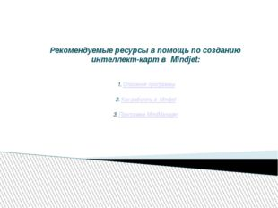 Рекомендуемые ресурсы в помощь по созданию интеллект-карт в Mindjet: 1. Опис