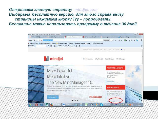 Открываем главную страницу mindjet.com Выбираем бесплатную версию, для этого...