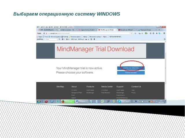 Выбираем операционную систему WINDOWS