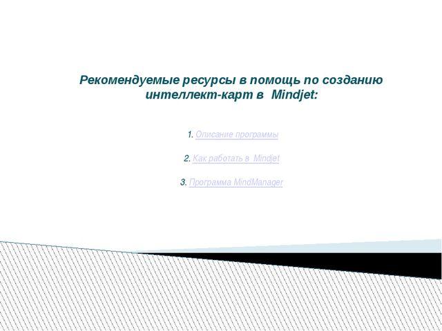 Рекомендуемые ресурсы в помощь по созданию интеллект-карт в Mindjet: 1. Опис...