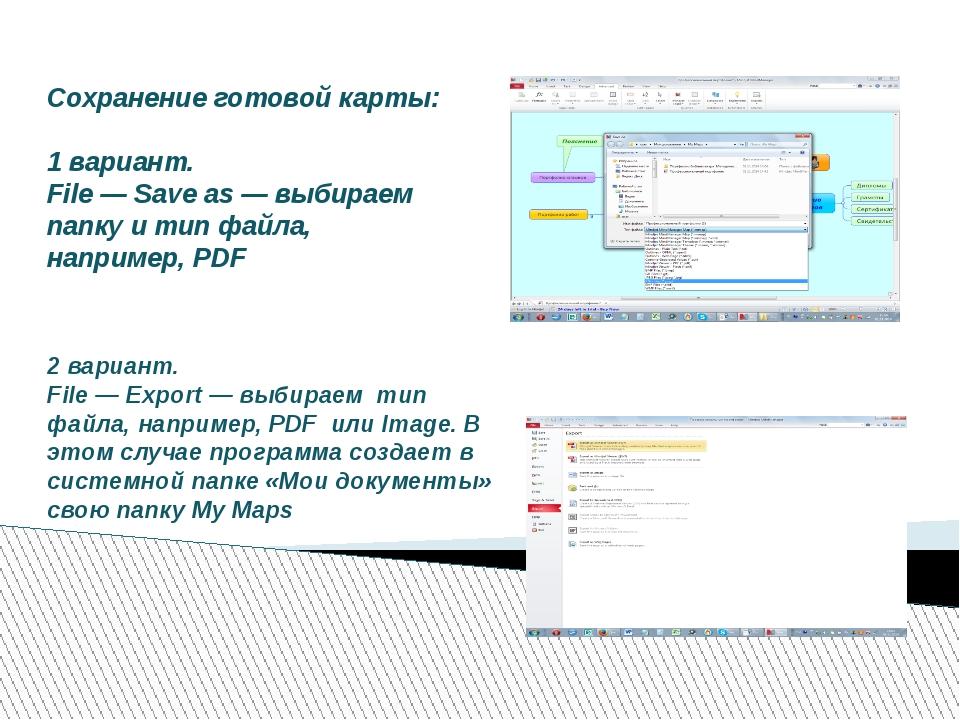 Сохранение готовой карты: 1 вариант. File — Save as — выбираем папку и тип ф...