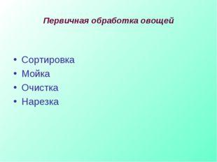 Первичная обработка овощей Сортировка Мойка Очистка Нарезка