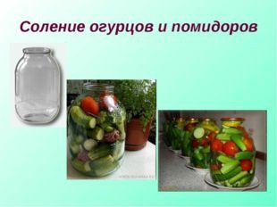 Соление огурцов и помидоров