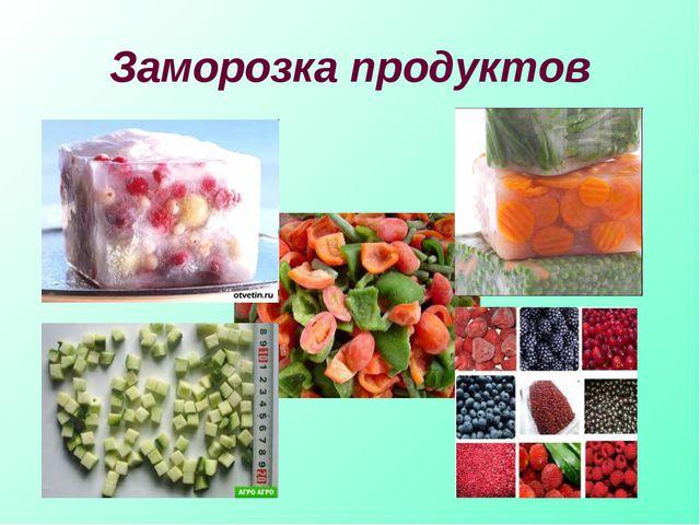 Заморозка продуктов