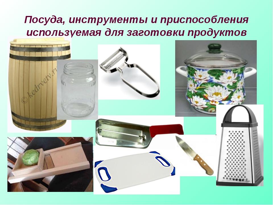 Посуда, инструменты и приспособления используемая для заготовки продуктов