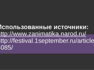 Использованные источники: http://www.zanimatika.narod.ru/ http://festival.1s