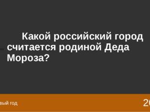 Какой российский город считается родиной Деда Мороза? 20 Новый год Вопрос Вв