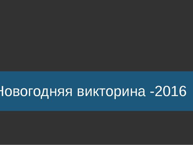 Новогодняя викторина -2016