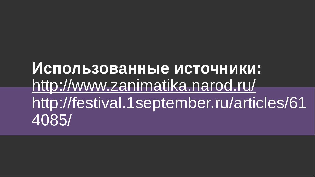 Использованные источники: http://www.zanimatika.narod.ru/ http://festival.1s...