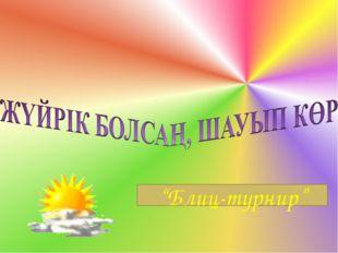 """""""Блиц-турнир"""""""