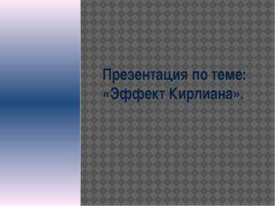 Презентация по теме: «Эффект Кирлиана».