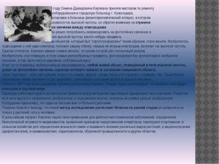 В 1939 году Семена Давидовича Кирлиана приняли мастером по ремонту электрооб