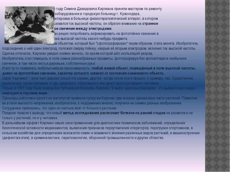 В 1939 году Семена Давидовича Кирлиана приняли мастером по ремонту электрооб...
