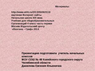 Материалы: http://www.stihi.ru/2013/05/06/3118 картинки Интернет сайты Начал