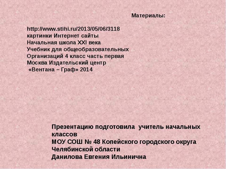 Материалы: http://www.stihi.ru/2013/05/06/3118 картинки Интернет сайты Начал...