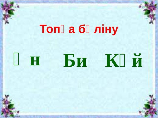 Топқа бөліну Ән Би Күй
