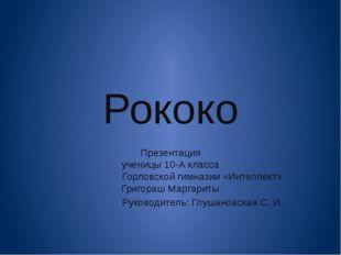 Рококо Презентация ученицы 10-А класса Горловской гимназии «Интеллект» Григор