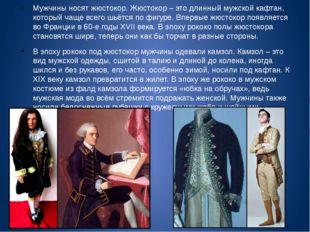 Мужчины носят жюстокор. Жюстокор – это длинный мужской кафтан, который чаще в