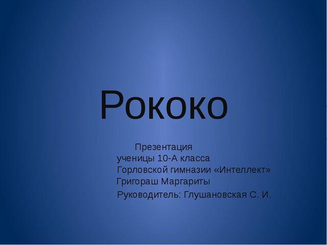 Рококо Презентация ученицы 10-А класса Горловской гимназии «Интеллект» Григор...