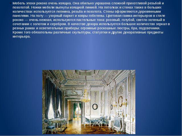 Мебель эпохи рококо очень изящна. Она обильно украшена сложной прихотливой ре...