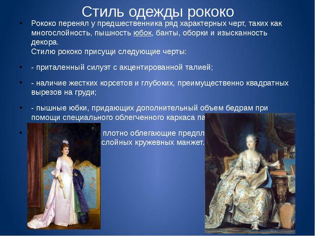 Стиль одежды рококо Рококо перенял у предшественника ряд характерных черт, та...