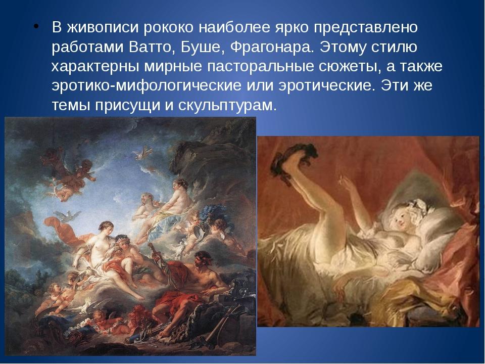 В живописи рококо наиболее ярко представлено работами Ватто, Буше, Фрагонара....