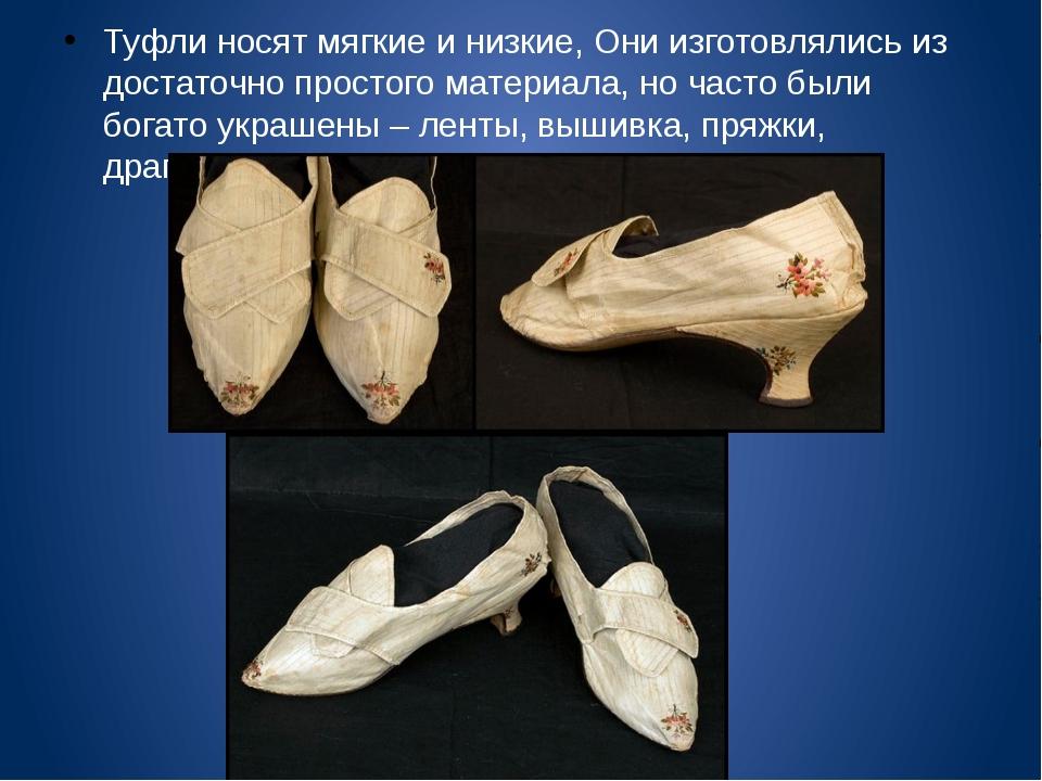 Туфли носят мягкие и низкие, Они изготовлялись из достаточно простого материа...
