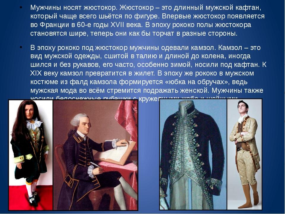 Мужчины носят жюстокор. Жюстокор – это длинный мужской кафтан, который чаще в...