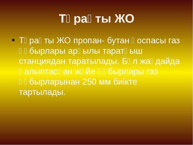Тұрақты ЖО Тұрақты ЖО пропан- бутан қоспасы газ құбырлары арқылы таратқыш ста...