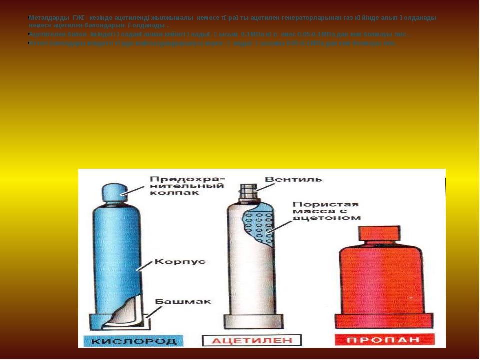 Металдарды ГЖӨ кезінде ацетиленді жылжымалы немесе тұрақты ацетилен генератор...