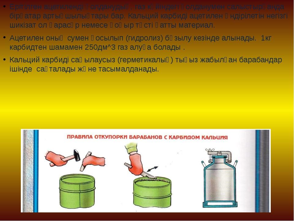 Ерітілген ацетиленді қолданудың, газ күйіндегі қолданумен салыстырғанда бірқа...