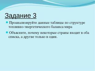 Закрепление материала: №1,2 «Как вы объясните»; №1 «Знаете ли вы»; №3 «Можете