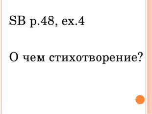 SB p.48, ex.4 О чем стихотворение?