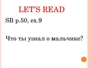LET'S READ SB p.50, ex.9 Что ты узнал о мальчике?