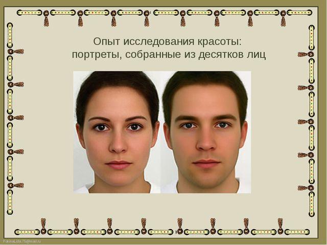 Опыт исследования красоты: портреты, собранные из десятков лиц FokinaLida.75@...