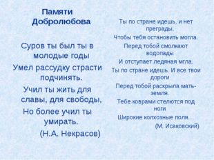 Памяти Добролюбова Суров ты был ты в молодые годы Умел рассудку страсти подчи
