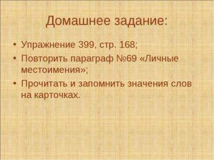 Домашнее задание: Упражнение 399, стр. 168; Повторить параграф №69 «Личные ме