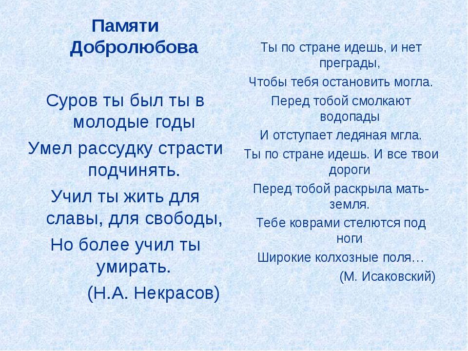 Памяти Добролюбова Суров ты был ты в молодые годы Умел рассудку страсти подчи...