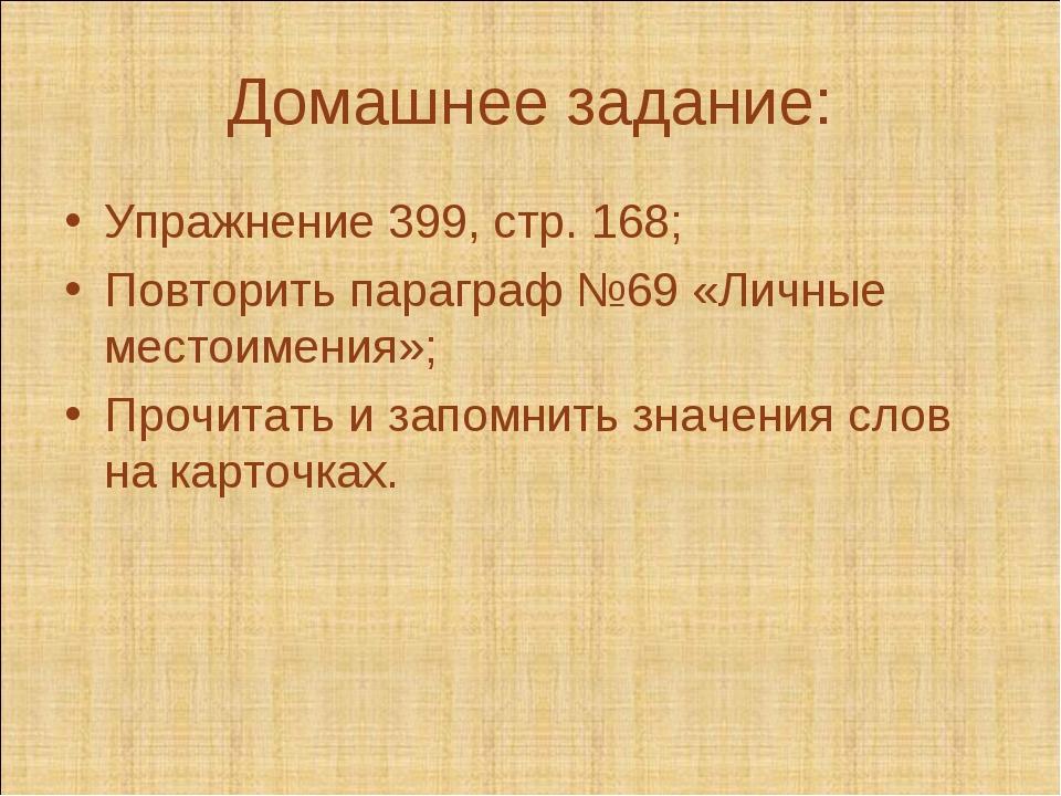 Домашнее задание: Упражнение 399, стр. 168; Повторить параграф №69 «Личные ме...