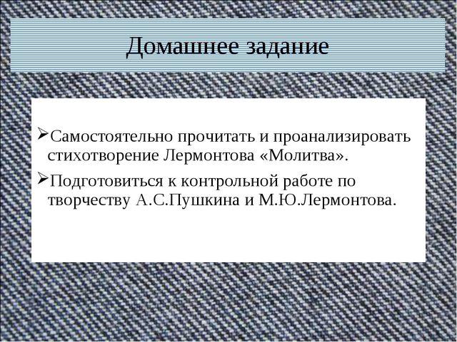Домашнее задание Самостоятельно прочитать и проанализировать стихотворение Ле...