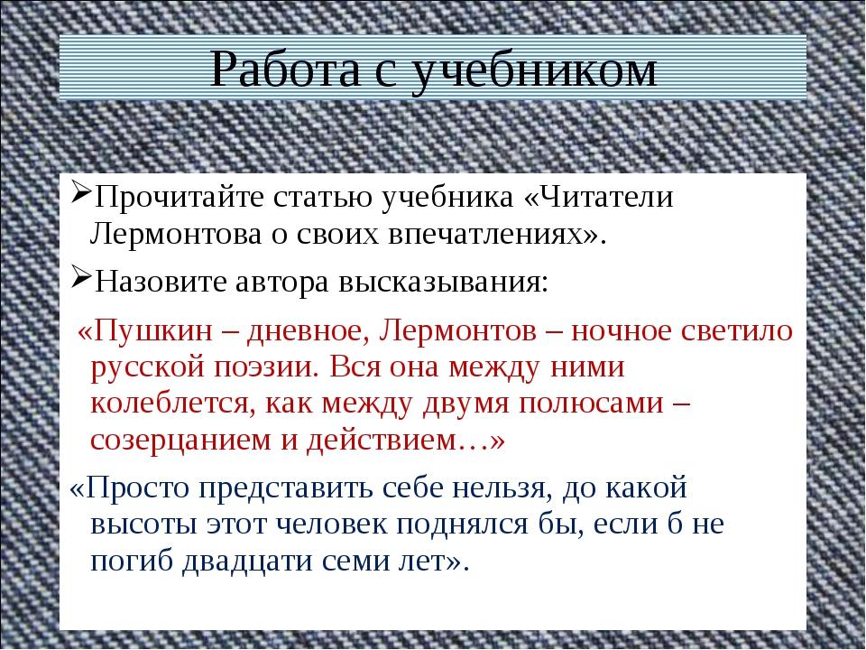 Работа с учебником Прочитайте статью учебника «Читатели Лермонтова о своих вп...