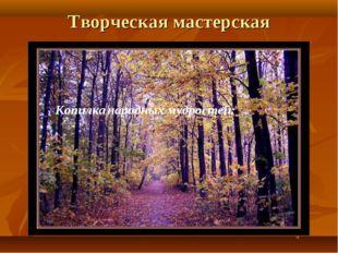 Копилка народных мудростей: Творческая мастерская